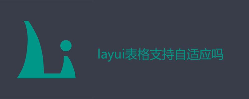 layui表格支持自适应吗