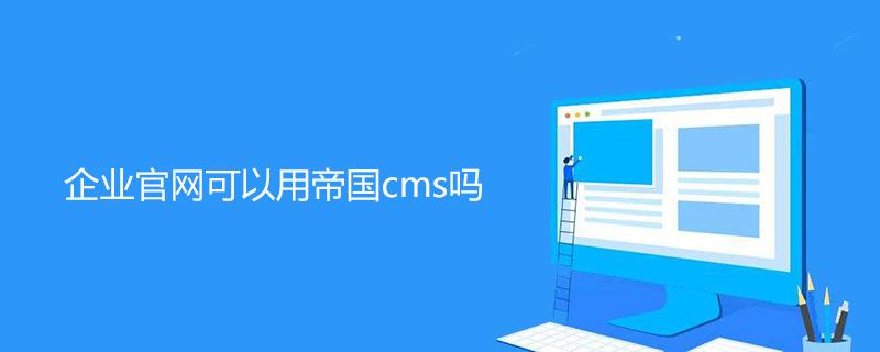 企业官网可以用帝国cms吗