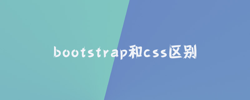 bootstrap和css区别