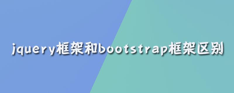 jquery框架和bootstrap框架区别