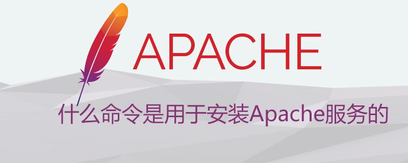 什么命令是用于安装Apache服务的