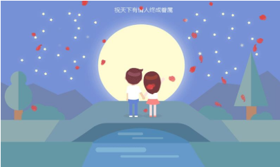 2019浪漫七夕:十款程序员必备表白源码