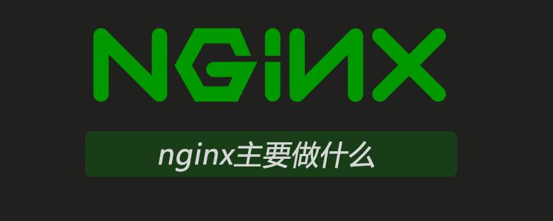 nginx主要做什么