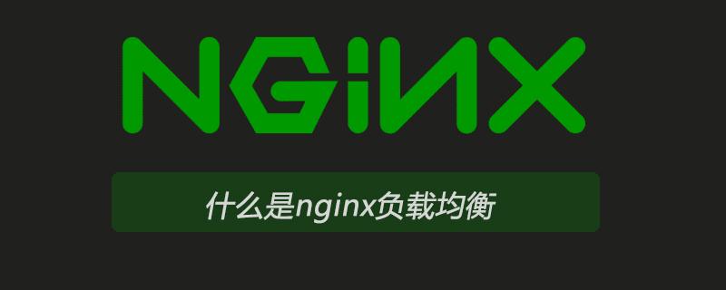 什么是nginx负载均衡
