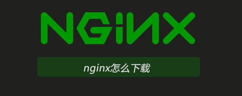 nginx怎么下载
