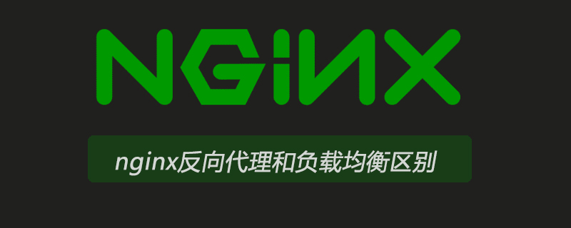 nginx反向代理和负载均衡区别