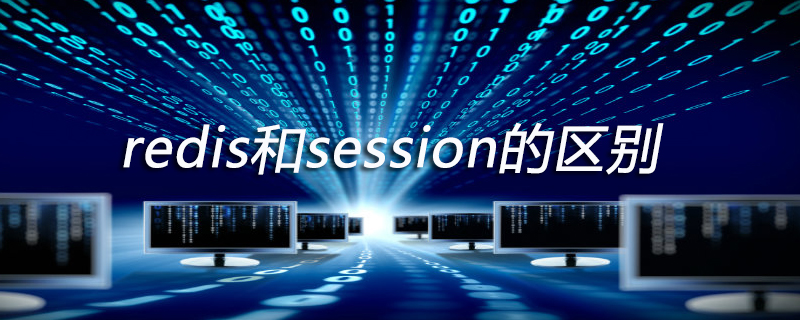 redis和session的区别