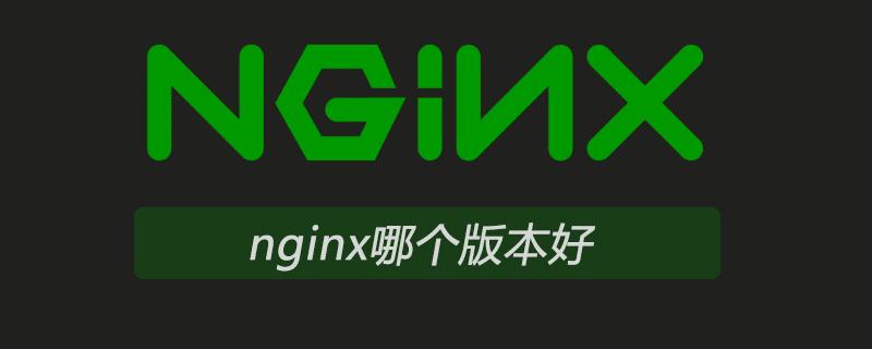 nginx哪个版本好