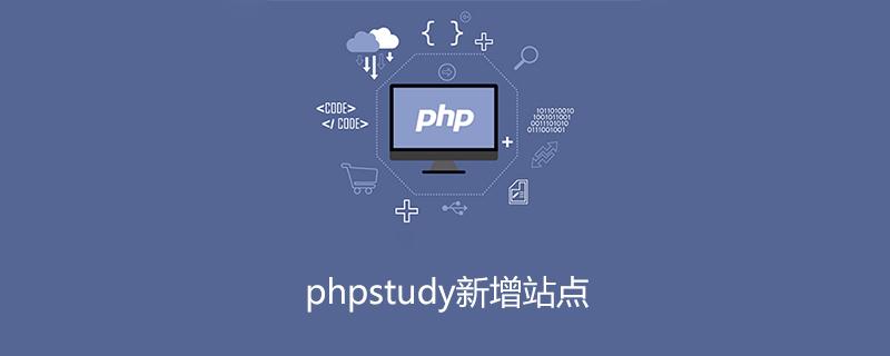 phpstudy新增站点
