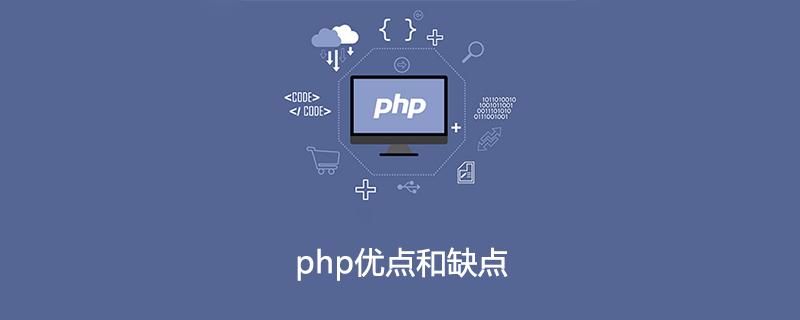 php优点和缺点