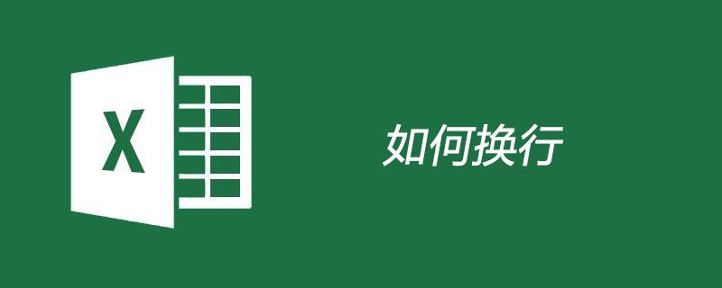 Excel中如何换行