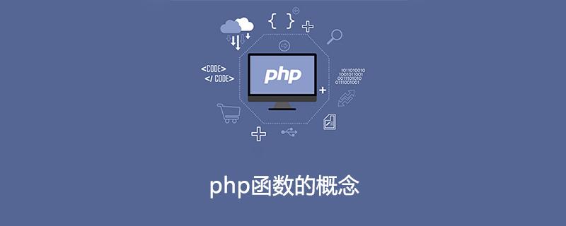 php函数的概念
