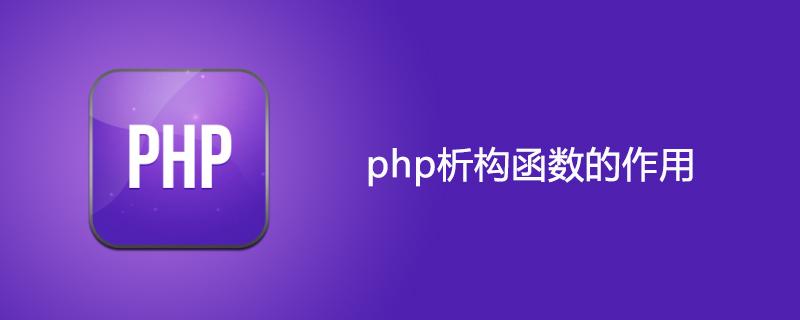 php析构函数的作用