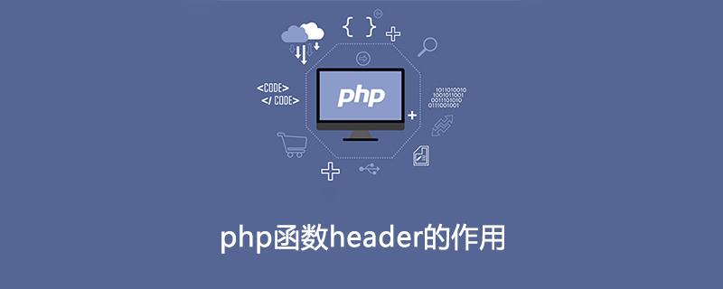 php函数header的作用