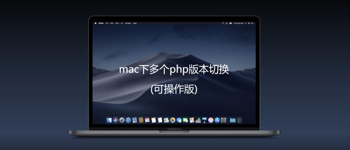 mac下多个php版本切换(可操作版)