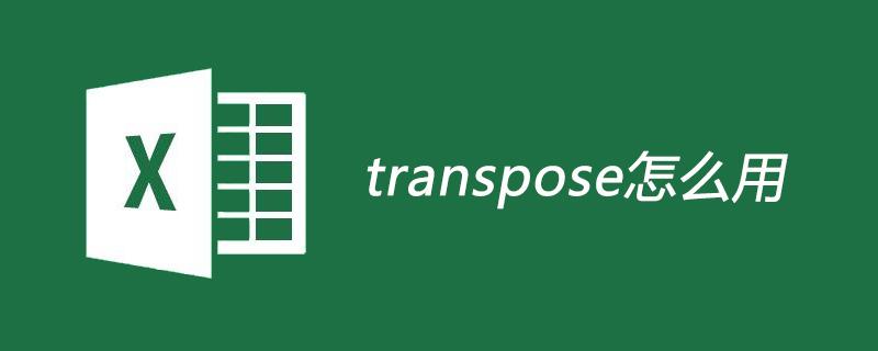 transpose怎么用