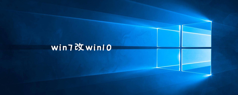 win7改win10