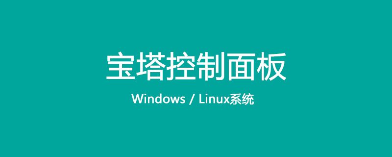 怎么编辑宝塔linux面板php.ini文件_宝塔面板教程