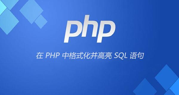 在 PHP 中格式化并高亮 SQL 语句