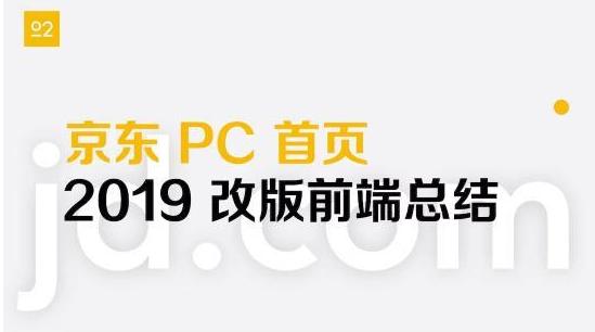 京东 PC 首页 2019 改版前端操作总结