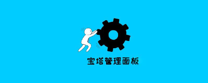 宝塔Windows面板如何添加网站_宝塔面板教程