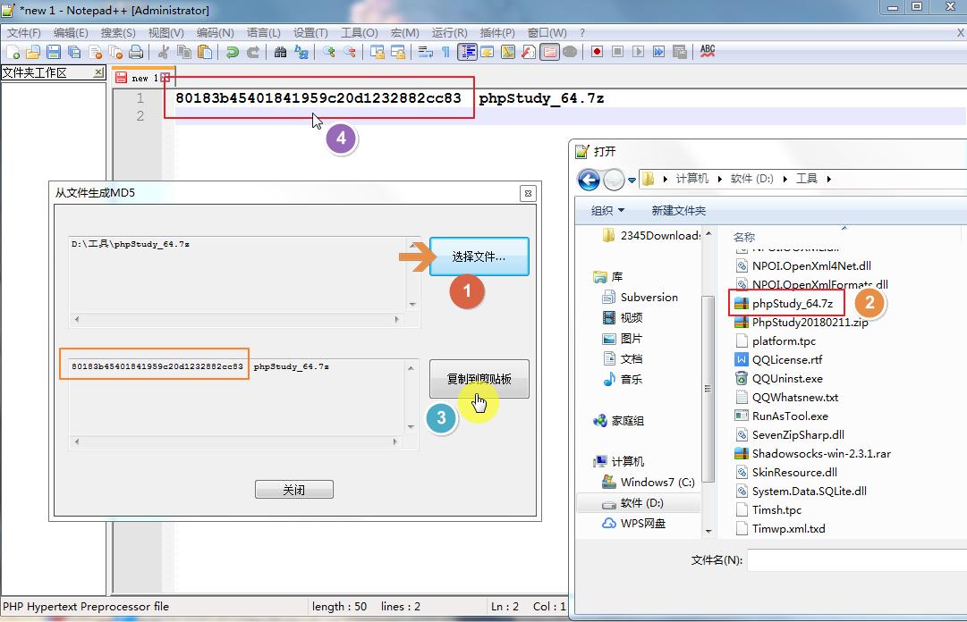 如何查看和校验软件的md5码?