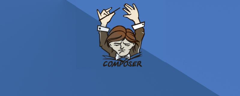 Composer常用的命令整理