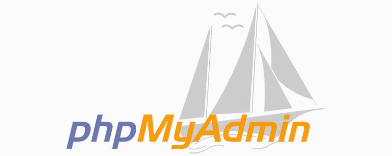 phpmyadmin怎么导入数据库