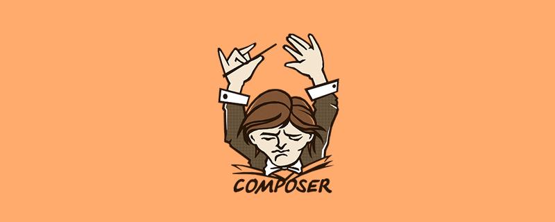 composer install命令简述