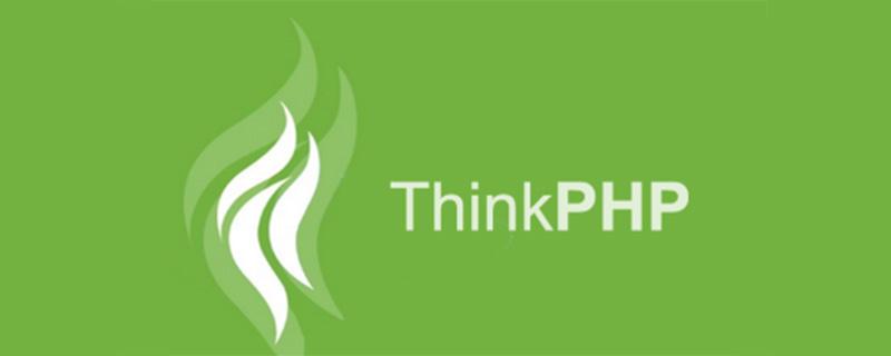 thinkphp5调用模型的方法