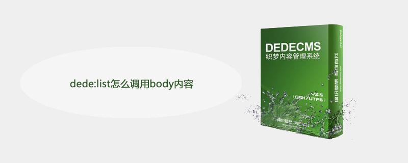 dede:list怎么调用body内容