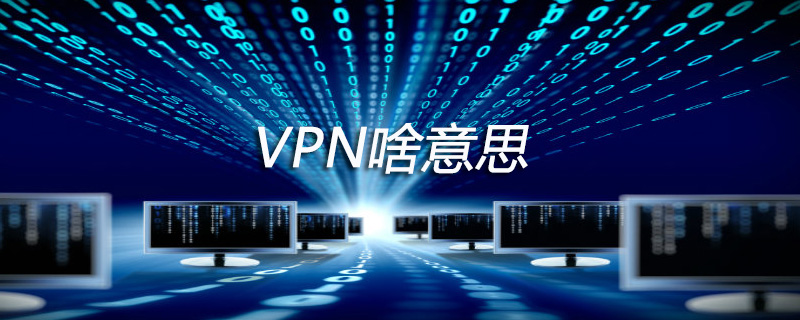 VPN啥意思