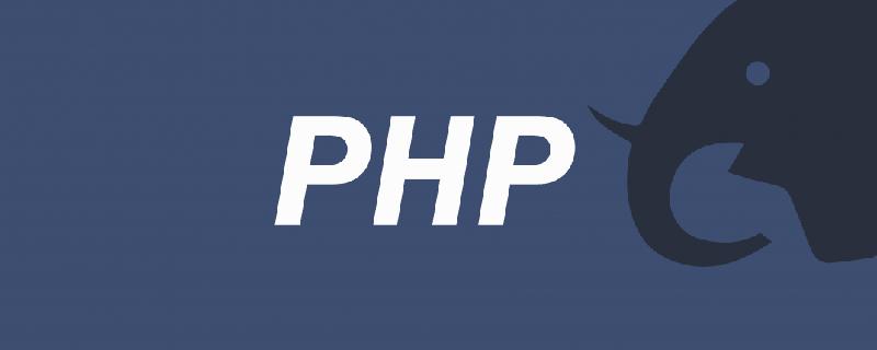這三個難的PHP知識點,你都會了嗎?