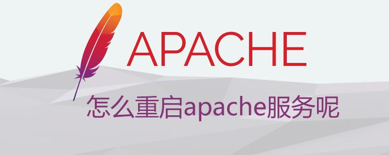 怎么重启apache服务呢