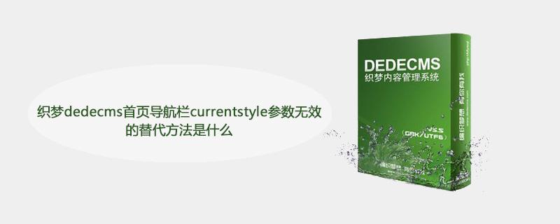 织梦dedecms首页导航栏currentstyle参数无效的替代方法是什么