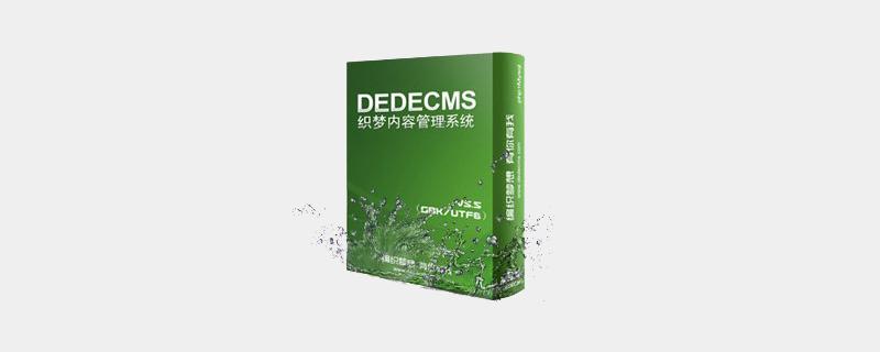 dedecms制作英文站需要修改的地方有哪些