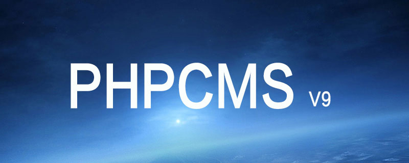 phpcms v9搬家不同步怎么办