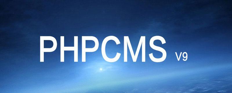 phpcms v9主页栏目连接失败怎么办