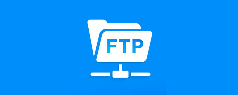 FTP使用教程