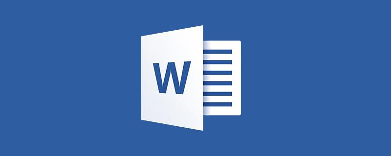 word自动将更改后的内容保存到通用文档模板的解决办法