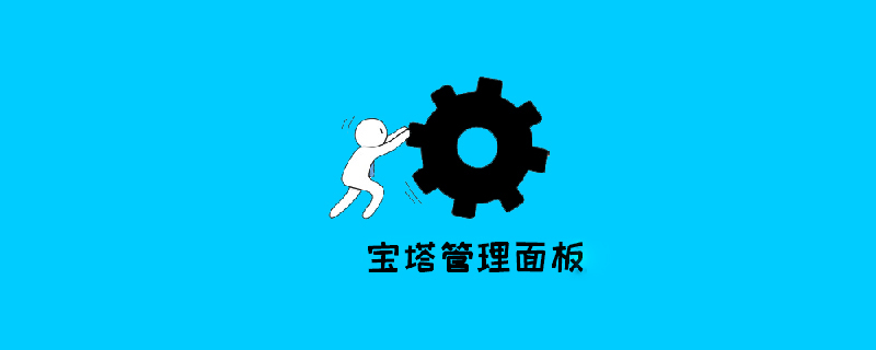win宝塔如何同步已安装的php_宝塔面板教程