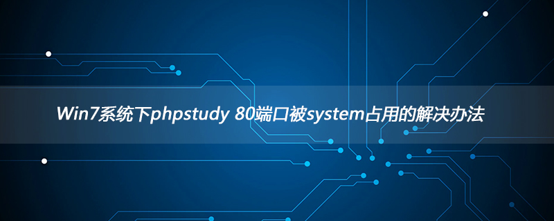 Win7系统下phpstudy 80端口被system占用的解决办法