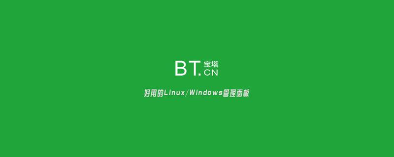 宝塔设置网站默认安装路径为/home