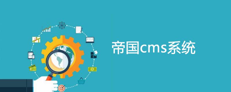 帝国CMS新增加专题页面