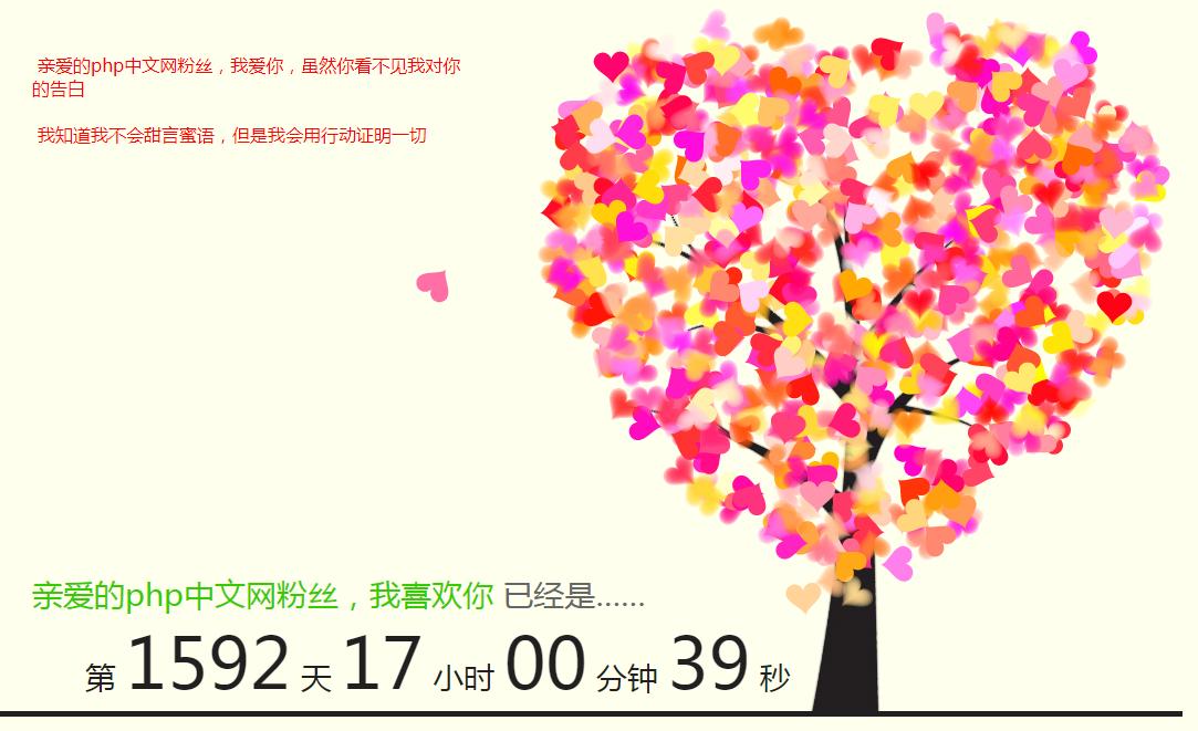 2020年七夕情人节表白源码【推荐】