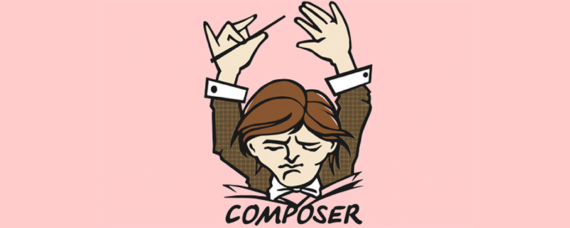 关于composer安装包时的解决办法_编程开发工具
