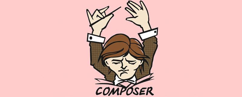 Composer管理项目的依赖关系
