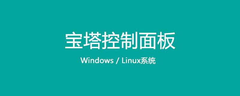 关于预装宝塔Linux面板镜像部署
