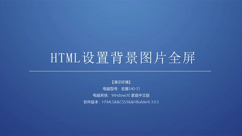 html设置背景图片全屏