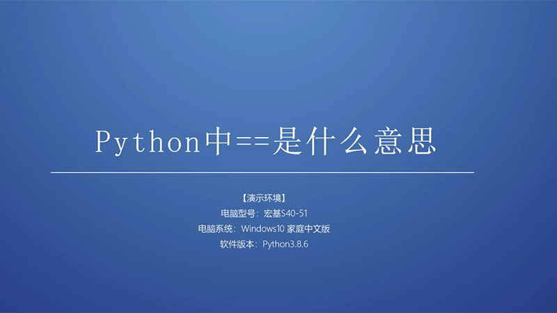 python中==是什么意思